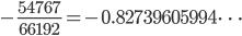 \displaystyle -\frac{54767}{66192} = -0.82739605994\cdots