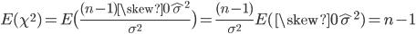 \displaystyle E(\chi^2) = E \big( \frac{(n - 1)\skew{0}\hat{\sigma}^2}{\sigma^2} \big) = \frac{(n - 1)}{\sigma^2} E (\skew{0}\hat{\sigma}^2) = n - 1
