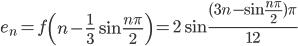 \displaystyle e_n=f\left(n-\frac{1}{3}\sin{\frac{n\pi}{2}}\right)=2\sin{\frac{(3n-\sin{\frac{n\pi}{2}})\pi}{12}}