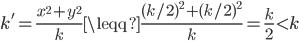 \displaystyle k' = \frac{x^2 + y^2}{k} \leqq  \frac{(k/2)^2 + (k/2)^2}{k} = \frac{k}{2} < k