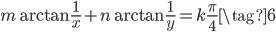 \displaystyle m \arctan \frac{1}{x} + n \arctan \frac{1}{y} = k\frac{\pi}{4} \tag{6}