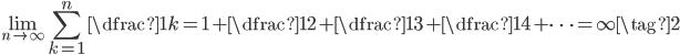 \displaystyle\lim_{n\to\infty}\sum_{k=1}^n\dfrac{1}{k}= 1 + \dfrac{1}{2} + \dfrac{1}{3} + \dfrac{1}{4} + \cdots = \infty \tag{2}
