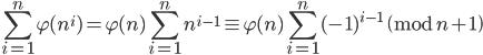 \displaystyle\sum_{i=1}^n \varphi (n^i)=\varphi(n)\displaystyle\sum_{i=1}^n n^{i-1}\equiv \varphi(n)\displaystyle\sum_{i=1}^n (-1)^{i-1} \pmod{n+1}