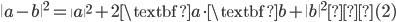\displaystyle{ \|a - b\|^2 =   \|a\|^2 + 2\textbf{a} \cdot \textbf{b} + \|b\|^2   …(2) }