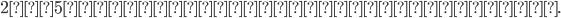 \displaystyle2 \mbox{と}5 \mbox{以外の素因数を持たない.}