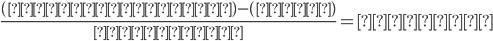 \frac{(個々のデータ)-(平均)}{標準偏差} = 基準値