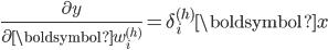\frac{\partial y}{\partial \boldsymbol{w}^{(h)}_i} = \delta^{(h)}_i \boldsymbol{x}