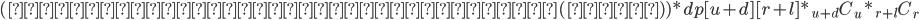 \large {(最初の長方形を作る通り数(順列)) * dp[u + d][r + l] * {}_{u + d} C_u * {}_{r + l} C_r}