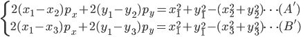 \left \{ \begin{array} 2(x_1 - x_2 )p_x +2(y_1 - y_2 )p_y = x_1^2+y_1^2 - (x_2^2+y_2^2) \cdots(A') \\  2(x_1 - x_3 )p_x +2(y_1 - y_3 )p_y = x_1^2+y_1^2 - (x_3^2+y_3^2) \cdots(B') \end{array} \right.