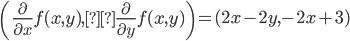 \left( \frac{\partial }{\partial x}f(x,y), \frac{\partial }{\partial y}f(x,y) \right) = (2x - 2y, -2x + 3)