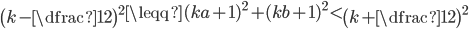 \left(k-\dfrac{1}{2}\right)^2 \leqq (ka+1)^2+(kb+1)^2 <\left(k+\dfrac{1}{2}\right)^2
