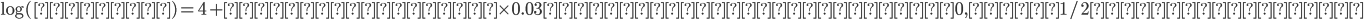 \log(収穫量) = 4+ (肥料の量)\times 0.03+(正規分布:平均0, 分散1/2に従う乱数)