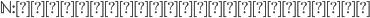 \mathbb{N} \mbox{:自然数全体の集合}