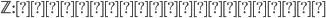 \mathbb{Z} \mbox{:整数全体の集合}