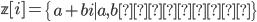 \mathbb{z} [ i ] = \left\{ a+bi \mid a,bは整数 \right\}