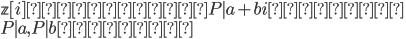 \mathbb{z} [ i ] において P \mid a+bi ならば \\ P \mid a , P \mid b である