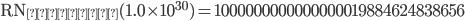 \mathrm{RN}_{倍精度}(1.0\times 10^{30}) = 1000000000000000019884624838656