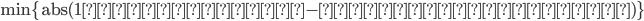 \mathrm{min}\{\mathrm{abs}(1となる個数 - 小数部分の合計)\}