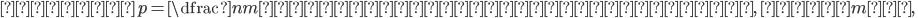 \mbox{有理数}\displaystyle \ p=\dfrac{n}{m} \mbox{が有限小数になるならば, 整数} m \mbox{は, }