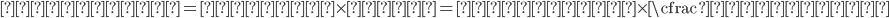 \mbox{速度変化} = \mbox{加速度} \times \mbox{時間} = \mbox{第一引数} \times \cfrac{\mbox{時間}}{\mbox{質量}}