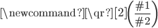 \newcommand{\qr}[2]{\left(\frac{#1}{#2}\right)}