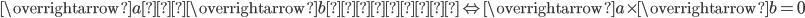 \overrightarrow { a } と\overrightarrow { b } が平行\Leftrightarrow \overrightarrow { a } \times \overrightarrow { b } =0