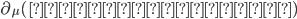 \partial_\mu(\mathrm{微分される式})