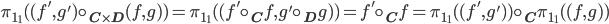 \pi_{1_{1}}((f',g') \circ_{\bf{C} \times \bf{D}} (f,g) ) = \pi_{1_{1}}((f' \circ_{\bf{C}} f, g' \circ_{\bf{D}} g) ) = f' \circ_{\bf{C}} f = \pi_{1_{1}}((f',g') ) \circ_{\bf{C}} \pi_{1_{1}}((f, g) )