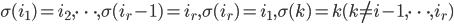 \sigma(i_1) = i_2, \cdots, \sigma(i_r-1) = i_r, \sigma(i_r) = i_1, \sigma(k) = k (k \neq i-1, \cdots, i_r)