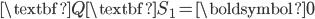 \textbf{Q} \textbf{S}_{1} = \boldsymbol{0}