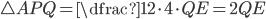 \triangle APQ=\dfrac{1}{2}\cdot 4\cdot QE=2QE