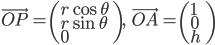 \vec{OP} = \left( r\cos\theta \\ r\sin\theta \\ 0\right),\qquad \vec{OA} = \left( 1 \\ 0 \\ h \right)