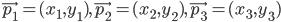 \vec{p_1 }=(x_1 , y_1 ), \vec{p_2}=(x_2 , y_2 ), \vec{p_3}=(x_3 , y_3 )