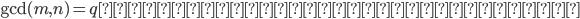 {  {\rm gcd}(m,n) = q のときも同様に復元可能  }