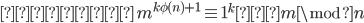{  よって\ m^{k\phi(n)+1} \equiv 1^k ・ m \mod n  }