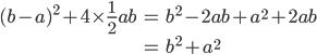 { \begin{align} (b-a)^2 + 4 \times \frac12 ab &= b^2 - 2ab + a^2 + 2ab \\ &= b^2 + a^2 \end{align} }