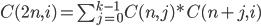 { \begin{align} C(2n, i) = \sum_{j=0}^{k-1} C(n, j) * C(n+j, i) \end{align} }