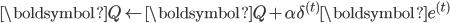 { \boldsymbol{Q} \leftarrow \boldsymbol{Q} + \alpha \delta^{(t)} \boldsymbol{e}^{(t)} }