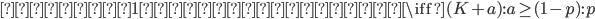 { \mbox{ゲーム1に参加すべき} \iff (K + a) : a \ge (1-p) : p }