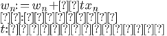 { w_n := w_n + ρtx_n \\ ρ : 学習率 \\ t : 正解ラベル }