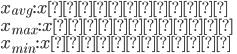 { x_{avg} : xの平均値 \\ x_{max} : xの最大値 \\ x_{min} : xの最小値 }