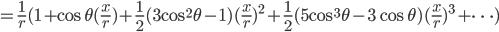 { \displaystyle =\frac{1}{r}(1+\cos \theta (\frac{x}{r}) + \frac{1}{2}(3\cos^{2}\theta - 1)(\frac{x}{r})^{2} + \frac{1}{2}(5\cos^{3}\theta - 3\cos \theta)(\frac{x}{r})^{3}+\cdots) }