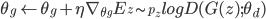{ \displaystyle \theta_g \leftarrow \theta_g + \eta \nabla_{\theta_g} E_{z \sim p_z} log D(G(z);\theta_d) }