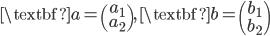 { \textbf{a} = \begin{pmatrix} a_1 \\ a_2 \end{pmatrix},\, \textbf{b} = \begin{pmatrix} b_1 \\ b_2 \end{pmatrix} }