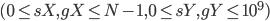 {(0 \le sX, gX \le N - 1, 0 \le sY, gY \le 10^9)}