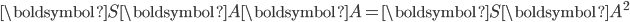 {\boldsymbol{ S }\boldsymbol{ A }\boldsymbol{ A } =  \boldsymbol{ S } \boldsymbol{ A }^2}