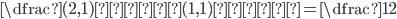 {\dfrac{(2, 1)\mbox{成分}}{(1, 1)\mbox{成分}} = \dfrac{1}{2}}