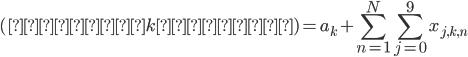 {\displaystyle (\mbox{枠内の}k\mbox{の個数}) = a_k + \sum_{n=1}^N \sum_{j=0}^9 x_{j, k, n} }