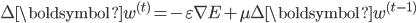 {\displaystyle \Delta \boldsymbol{w}^{(t)} = - \varepsilon \nabla E + \mu \Delta \boldsymbol{w}^{(t-1)} }