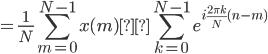 {\displaystyle = \frac{1}{N} \sum_{m=0}^{N-1}x(m)\sum_{k=0}^{N-1} e^{ i \frac{2\pi k}{N} (n-m) }}